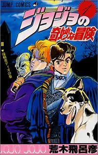 ジョジョの奇妙な冒険 第1巻