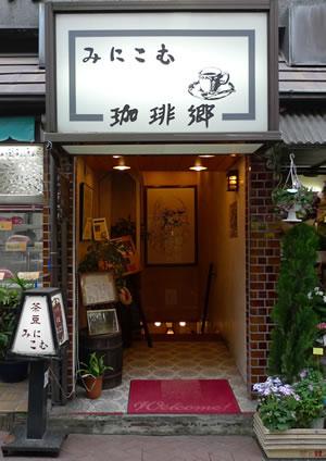鎌倉 珈琲郷 みにこむ