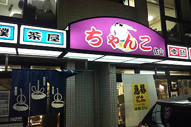 chanko-sayama.jpg