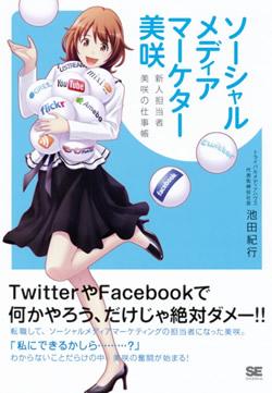 SMM-misaki.jpg