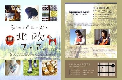 mimizukuya_01.jpg