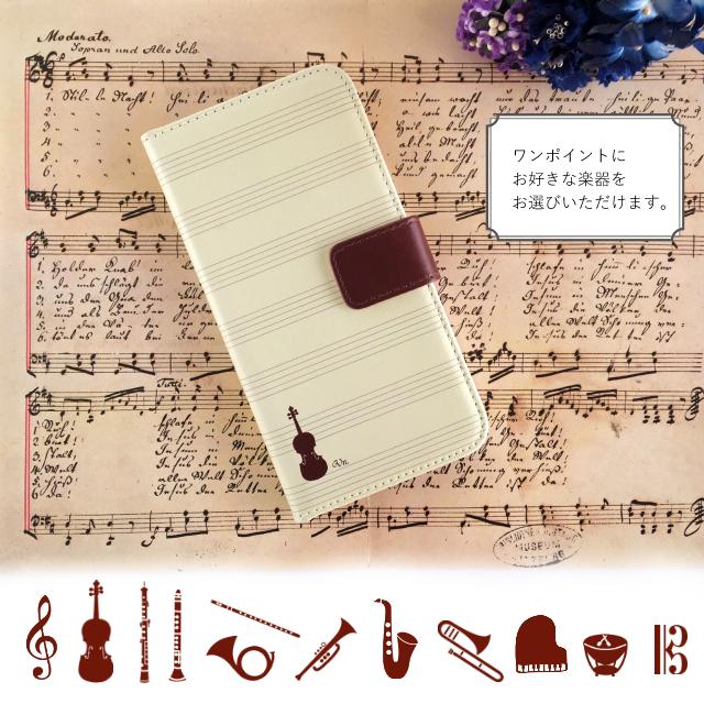 手帳型スマホケース 楽器(C)