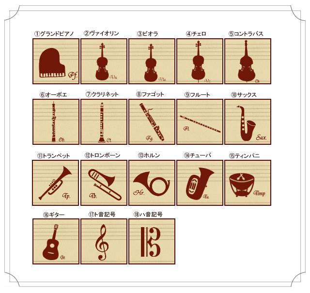 手帳型スマホケース 楽器18種類