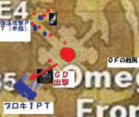 OF攻防戦01