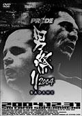 男祭り2004−SADAME−