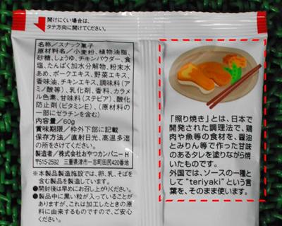 日本・てりやきチキン味