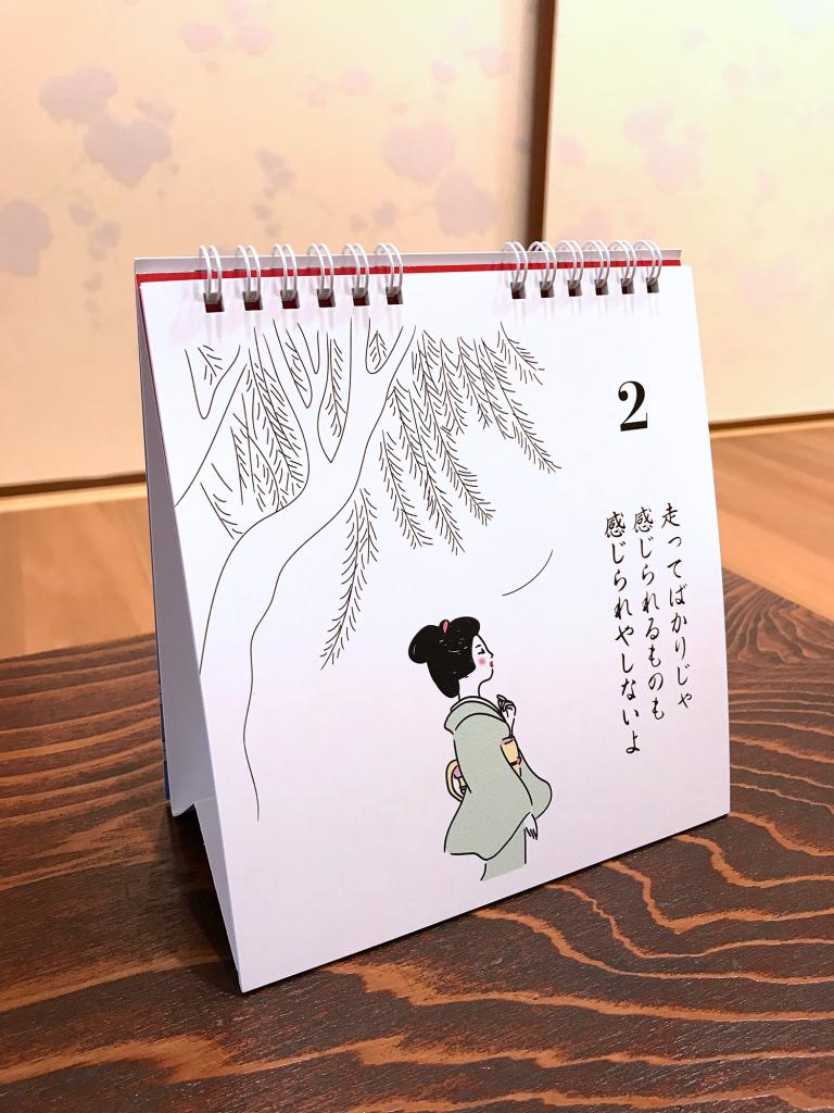 姐さん日記日めくりカレンダー