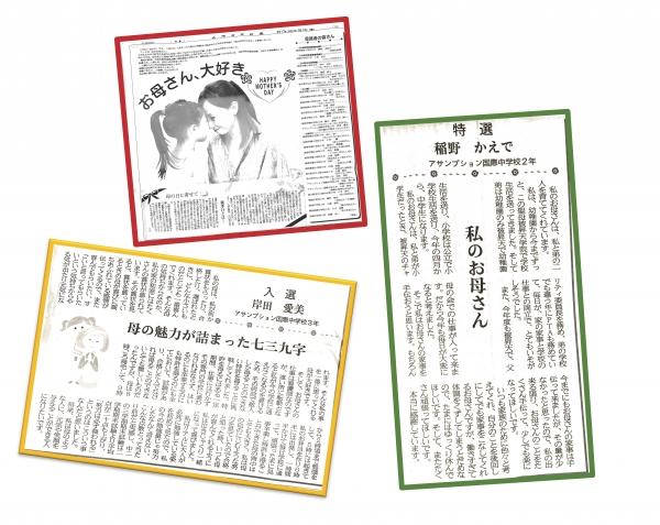 母の日新聞.jpg