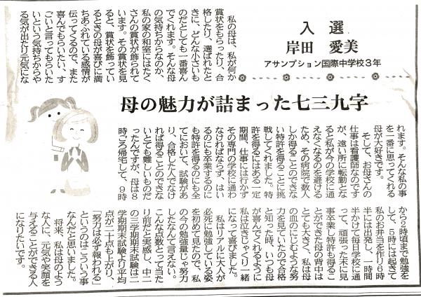 20170516新聞記事.png