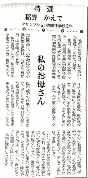 20170516新聞記事2.png