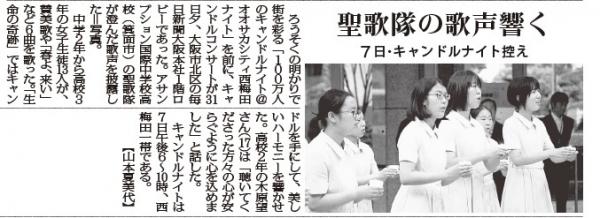 キャンドルコンサート紙面2.jpg