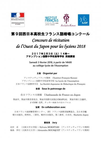 正 2018第9回 西日本コンクール プログラム 1.jpg