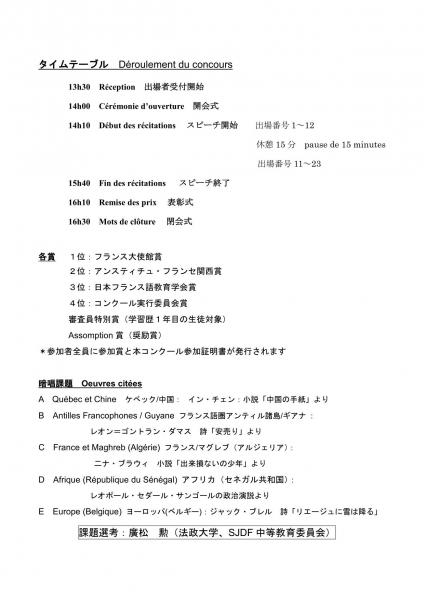 正 2018第9回 西日本コンクール プログラム 2.jpg