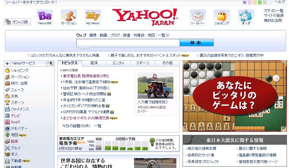 Yahoo! TopPage
