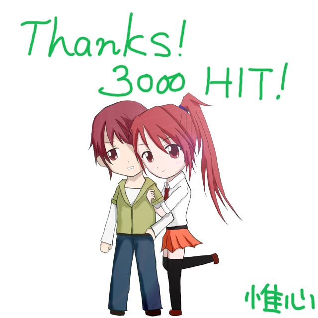 3000HIT!