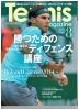 テニスマガジン201408表紙