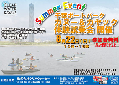 カヌー体験会