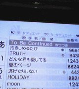 To Be Continued のつづき