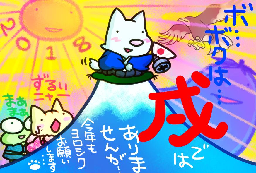 あけおめ戌年ウルフちゃん2018