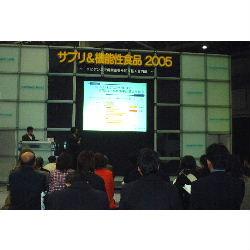 2005サプリ