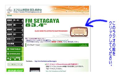 FM世田谷ネットで聞き方