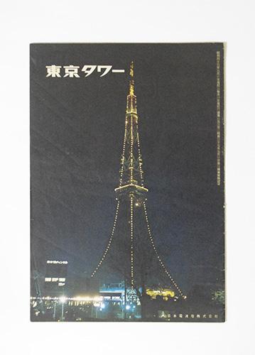 月刊東京タワー