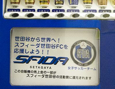 スフィーダ自販機
