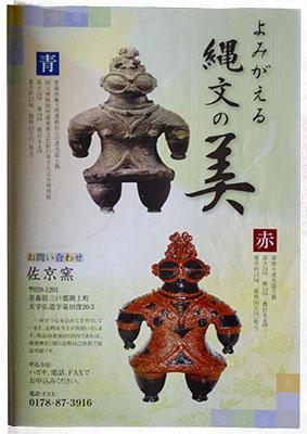 SC2号左京窯