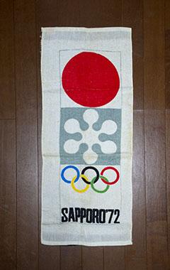 札幌冬季オリンピックのタオル