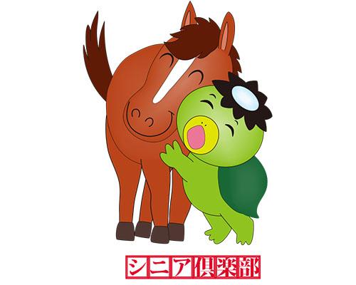 馬とかっぱ