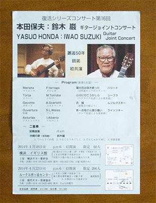 本田保夫さん鈴木巌さんコンサートパンフ