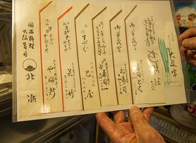 箸袋コレクション