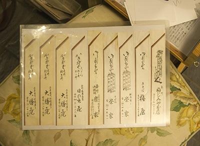 大勝庵 箸袋