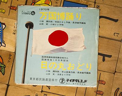 万国博踊りレコード