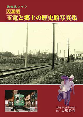大勝庵 玉電と郷土の歴史館 写真集
