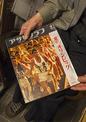 アサヒグラフ増刊東京オリンピック