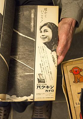 アサヒグラフ増刊ハクキンカイロの広告