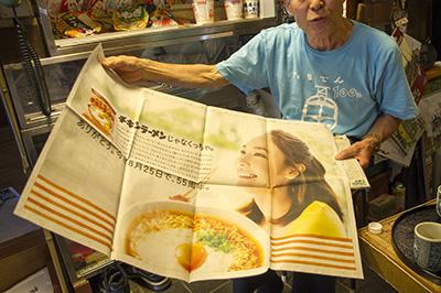 チキンラーメンの新聞広告