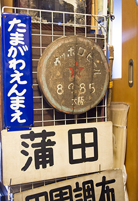 樽ビールの底板