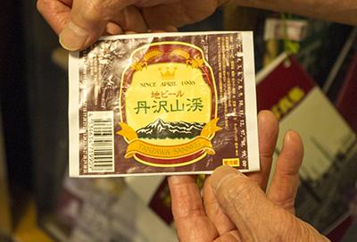 丹沢山渓ビール ラベル