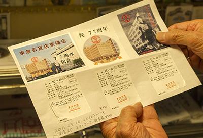 東急百貨店77周年ラベル