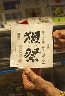 獺祭 日本酒ラベル