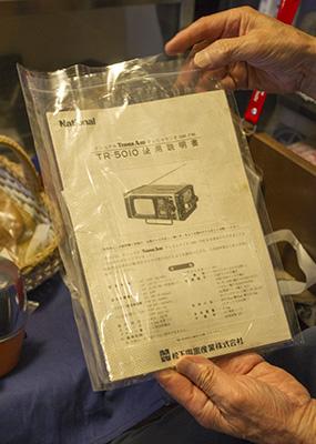 ナショナルTR-5010 使用説明書