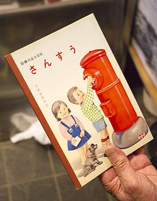 昭和の算数ノート