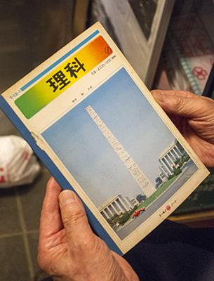 昭和の理科ノート