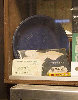 昭和の銀行カード