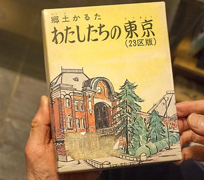 郷土かるた わたしたちの東京