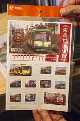 東急世田谷線 切手シート