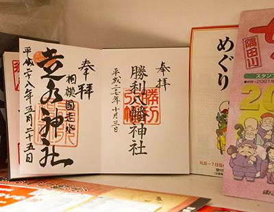勝利八幡神社 ご朱印