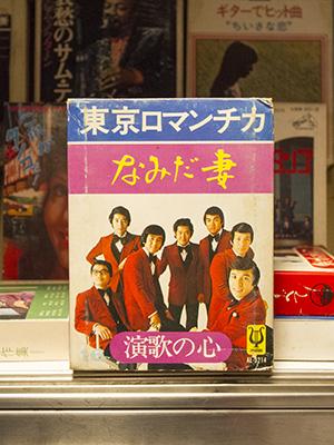 8トラテープ 東京ロマンチカ